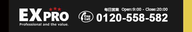 エクステリアプロ姫路フリーダイヤル0120-558-582